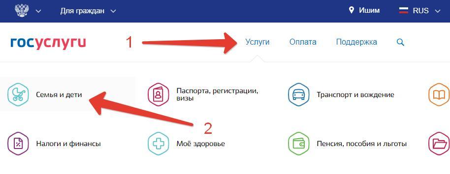 Как оформить заявление на ежемесячную выплату 5000 рублей семьям с детьми до 3 лет [ИНСТРУКЦИЯ]