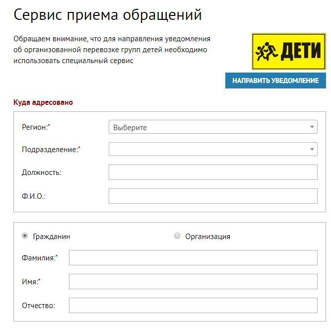 Официальный сайт ГИБДД. Как проверить штрафы, подготовиться к экзамену ПДД, проверить автомобиль и другие полезные функции.
