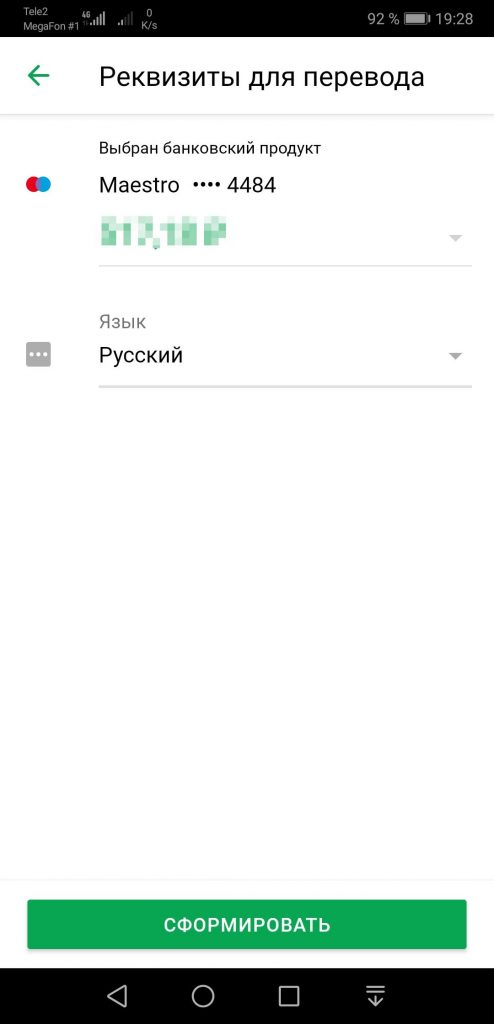 Инструкция по оформлению заявления на получение выплаты 10 тысяч рублей на детей от 3 до 16 лет