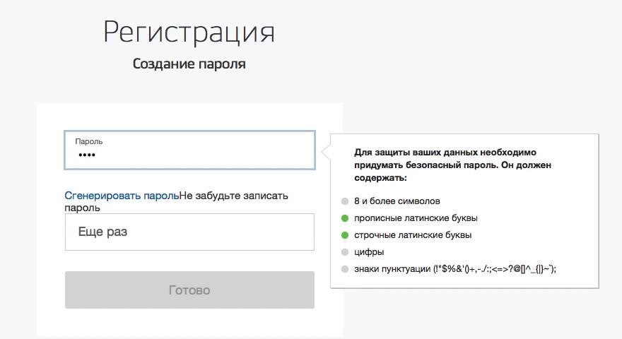 Регистрация на портале Госуслуг для физических лиц