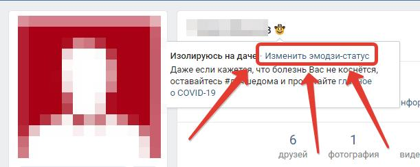 """Легкий способ поставить смайлик возле фамилии во """"ВКонтакте"""""""