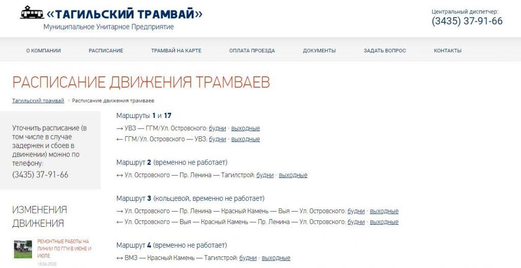 Расписание трамваев для разных городов России