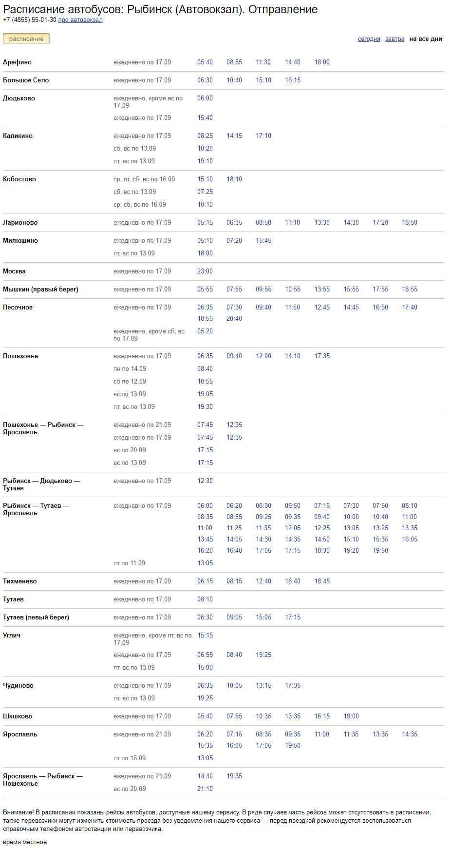 Расписание автобусов. Где смотреть для своего города?