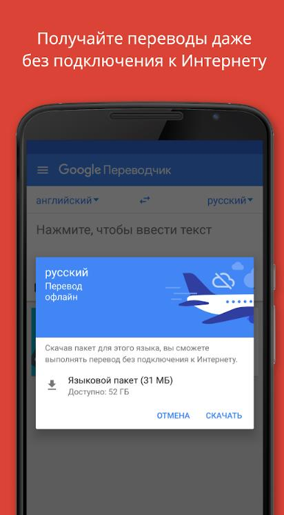 Скачать Google Translate и установить на телефон