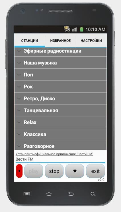 Топ-7 приложений, чтобы слушать радио на телефоне