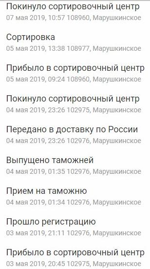 Почему так долго? Или что происходит с вашими посылками в сортировочном центре Марушкинское!