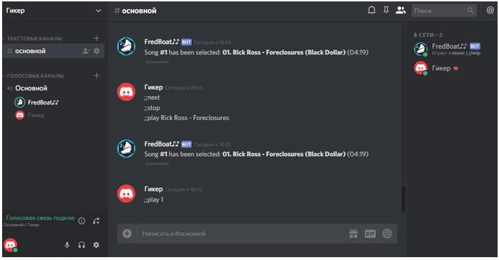 Музыкальные боты DISCORD. 11 самых лучших! Инструкция как добавить бота и как транслировать музыку