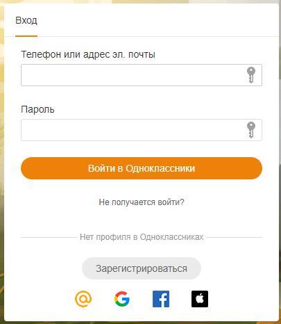 """Как открыть """"Мою страницу"""" в Одноклассниках? Ссылка и инструкция!"""