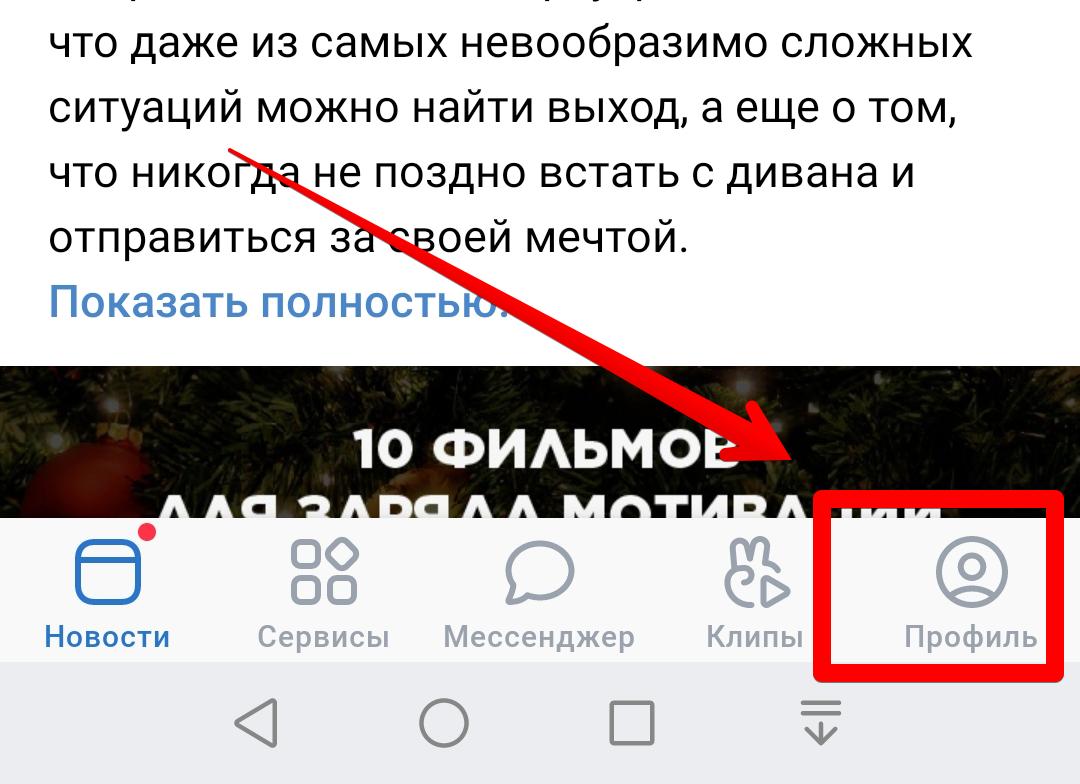 """""""Надоело! Закрываю профиль в ВК"""" (простая инструкция для отчаянных)"""