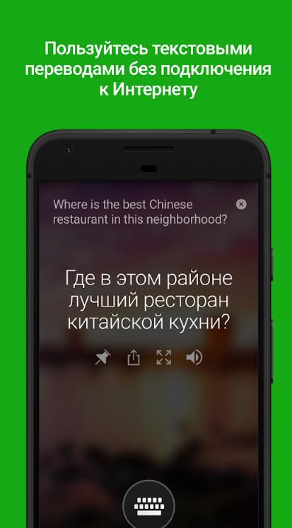 """""""Точный, быстрый и бесплатный"""" - голосовой переводчик на твой вкус"""