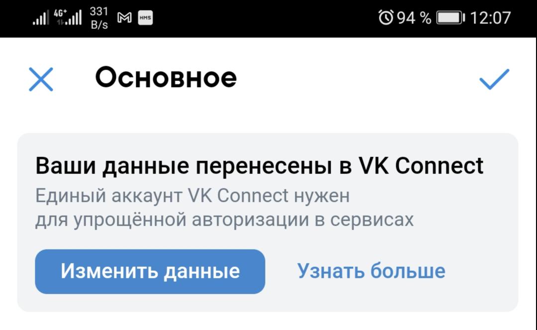 Инструкция по изменению фамилии и имени в ВКонтакте