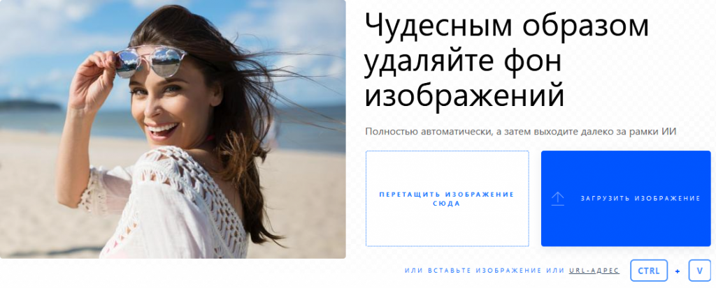 Как удалить фон с фото? ТОП-4 простых онлайн-сервиса