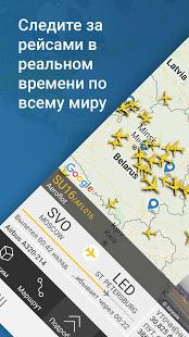 Как отследить самолет? ТОП-5 лучших приложений