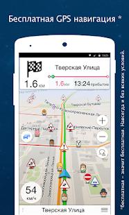 ТОП-5 навигаторов, которые работают без интернета