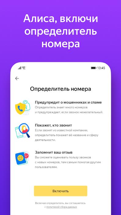 8 лучших голосовых помощников для Android