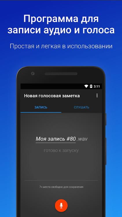 8 лучших диктофонов для Андроид
