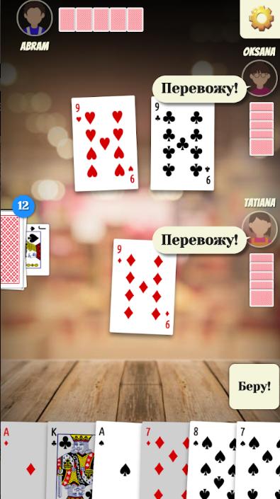 """""""Кто дурак?"""". Или ТОП-7 карточных игр для телефона!"""