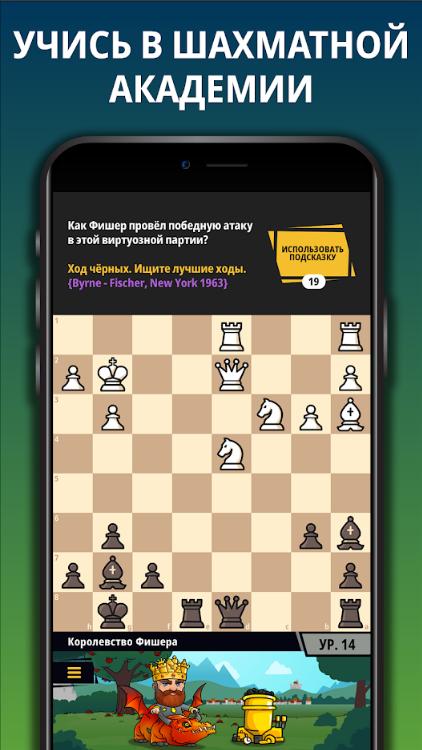 """""""Шах и мат!"""" 7 лучших игр в шахматы на телефон"""