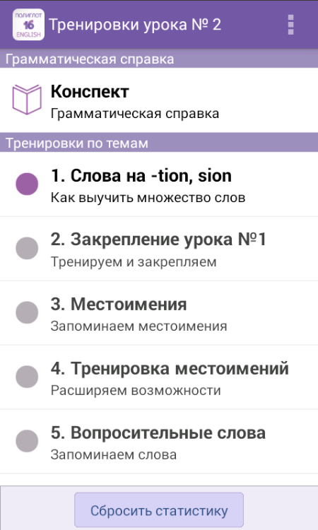 7 лучших приложений для изучения английского языка на Андроид и iOS