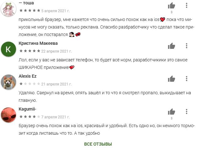 Рейтинг 7 лучших браузеров для телефона