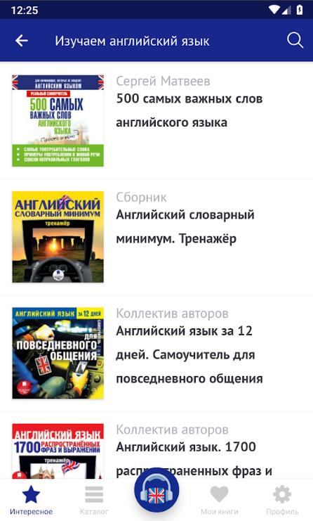 7 приложений для прослушивания аудиокниг на английском языке