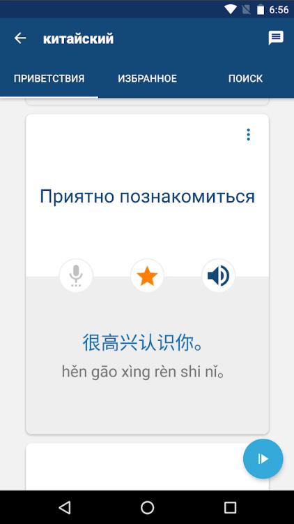 Как легко выучить китайский язык? 7 лучших приложений для твоего телефона!