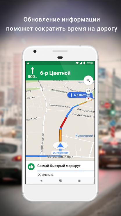 7 лучших приложений навигаторов для твоего телефона!
