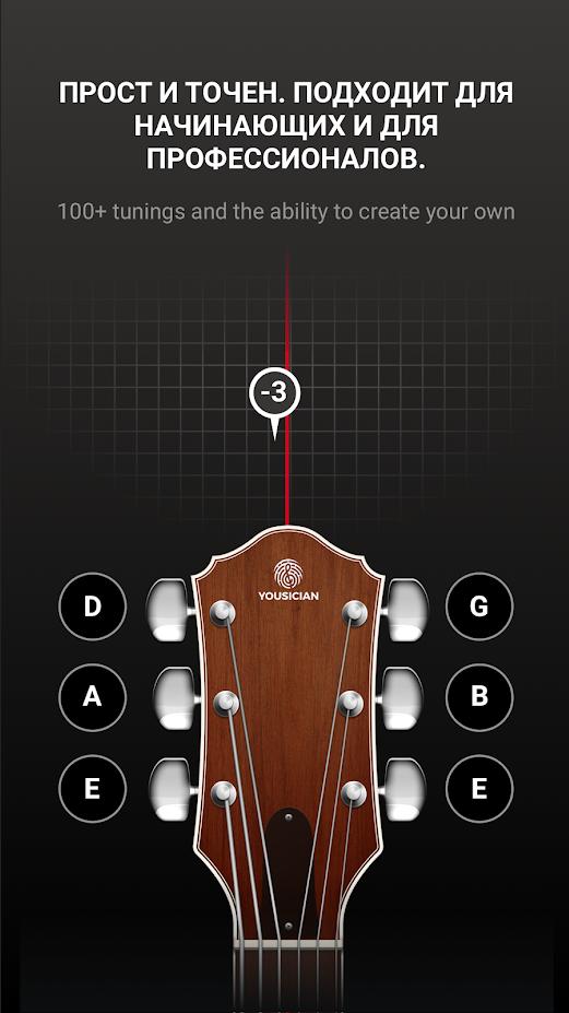 7 лучших гитарных тюнеров на Андроид!
