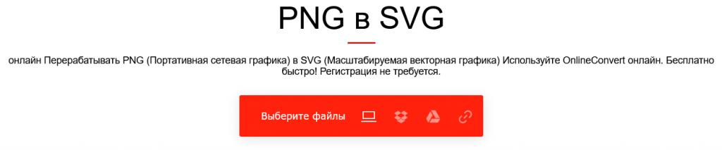 7 лучших конверторов PNG в SVG