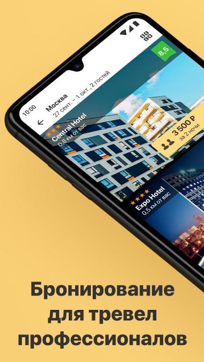 Бронирование отелей через телефон: 7 лучших приложений