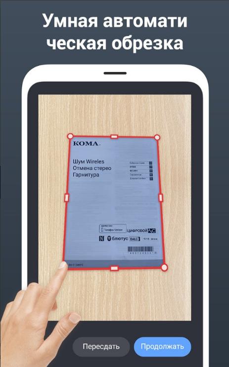 7 приложений для сканирования документов с распознанием текста