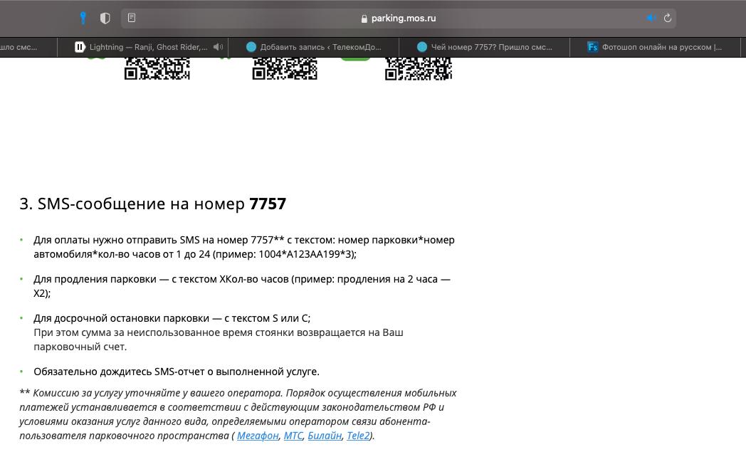 Что за номер 7757? Очередное мошенничество или техническая ошибка? Давайте разберемся!