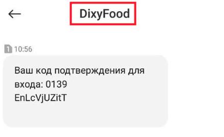 Dixy Food. Что это за организация? И почему от нее приходят смс с кодом подтверждения?