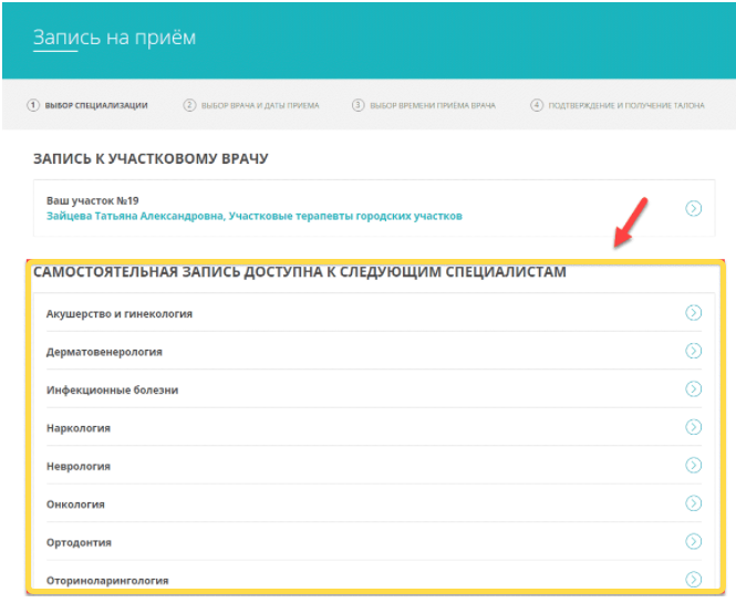 Записаться на прием к врачу в Москве и области. Легко и быстро!