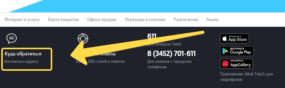 Кто звонит с номера 611? Это сотрудники Теле2 или мошенники? Давайте разберемся!