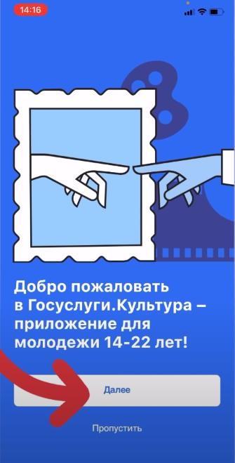 Как оформить Пушкинскую карту для молодежи, чтобы ее получить
