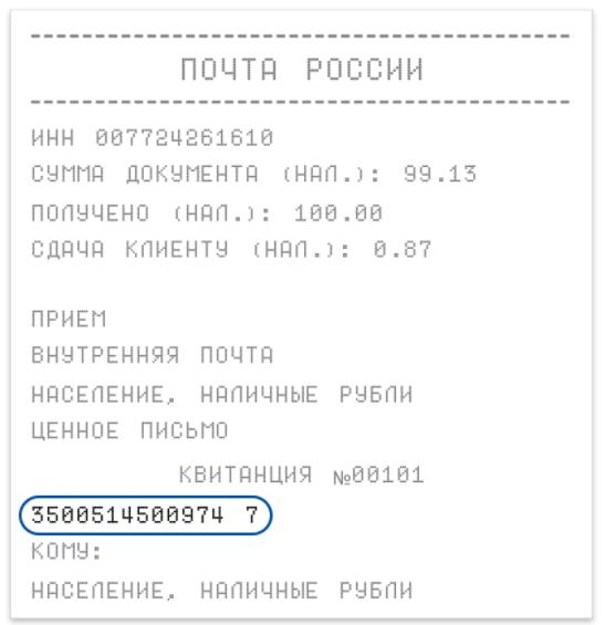 Отслеживаем заказное письмо по номеру квитанции на сайте Почта России [Инструкция]