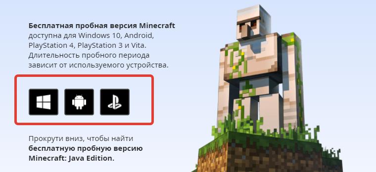 Как скачать самый настоящий Minecraft