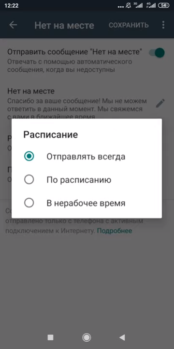 WhatsApp Business для iPhone и Android