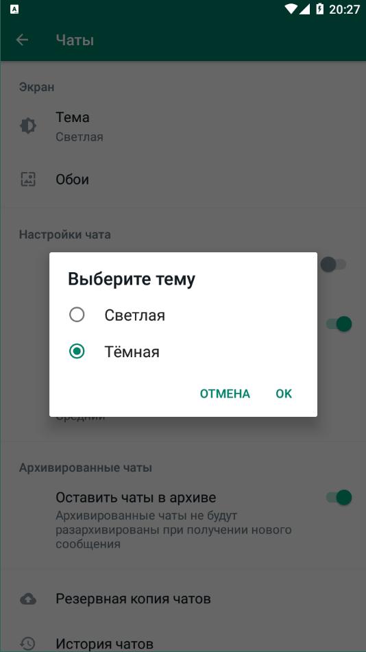 Как сделать темную тему в WhatsApp