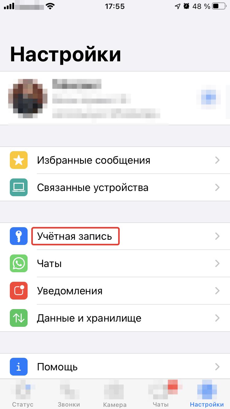 Как общаться в группах WhatsApp конфиденциально?